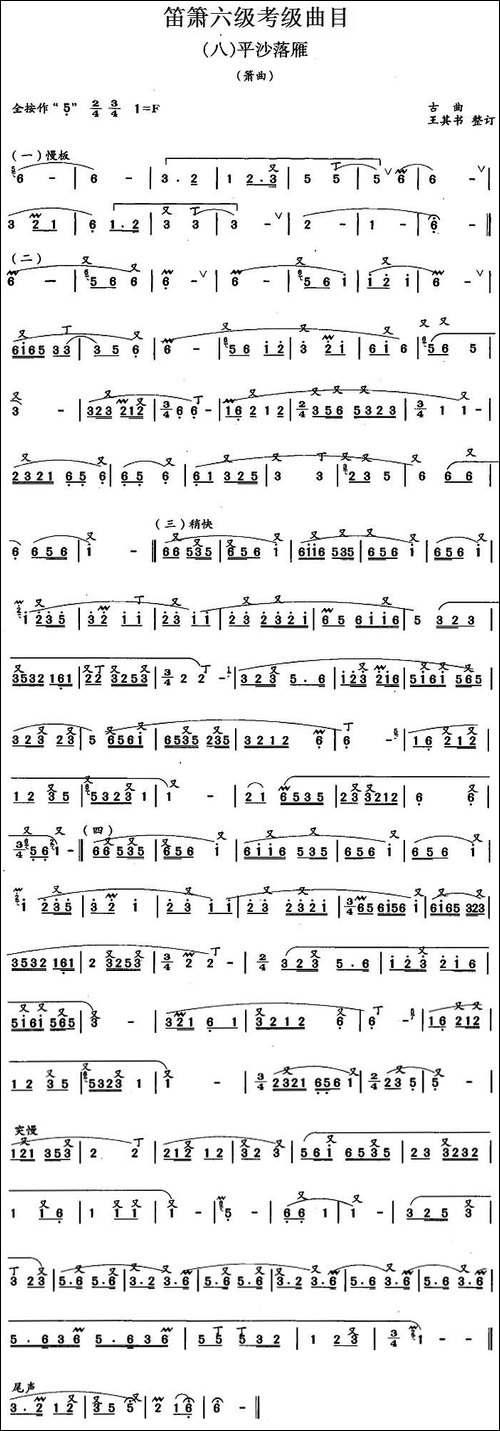 笛箫六级考级曲目:平沙落雁-笛箫简谱|笛箫谱