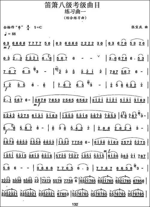 笛箫八级考级曲目:练习曲-1——7-笛箫简谱 笛箫谱