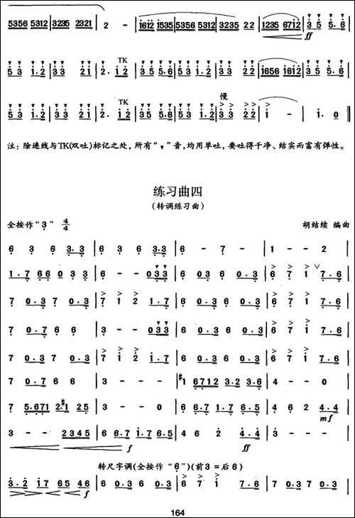 笛箫九级考级曲目:练习曲-1——6-笛箫简谱 笛箫谱