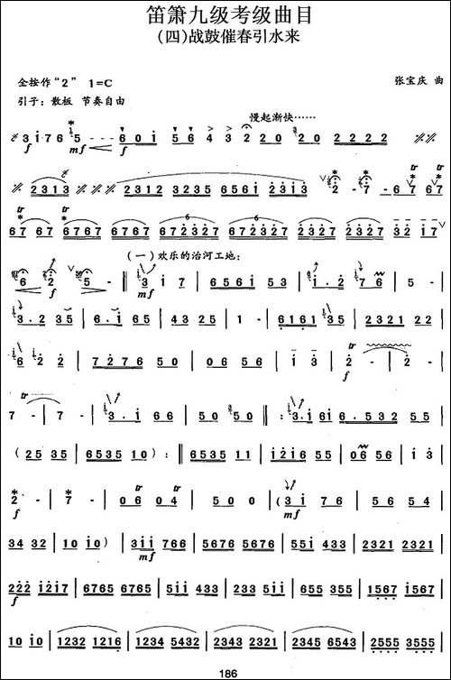笛箫九级考级曲目:战鼓催春引水来-笛箫简谱 笛箫谱