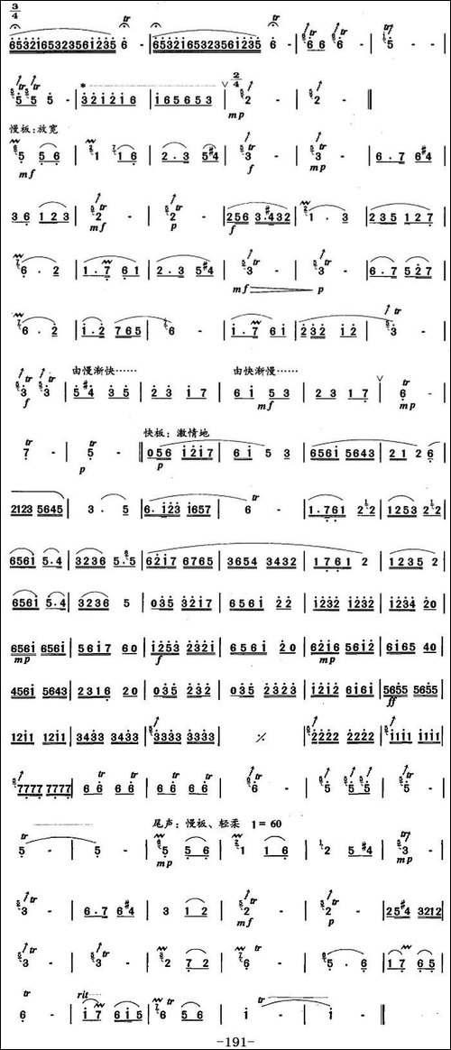 笛箫九级考级曲目:妙思-笛箫简谱|笛箫谱