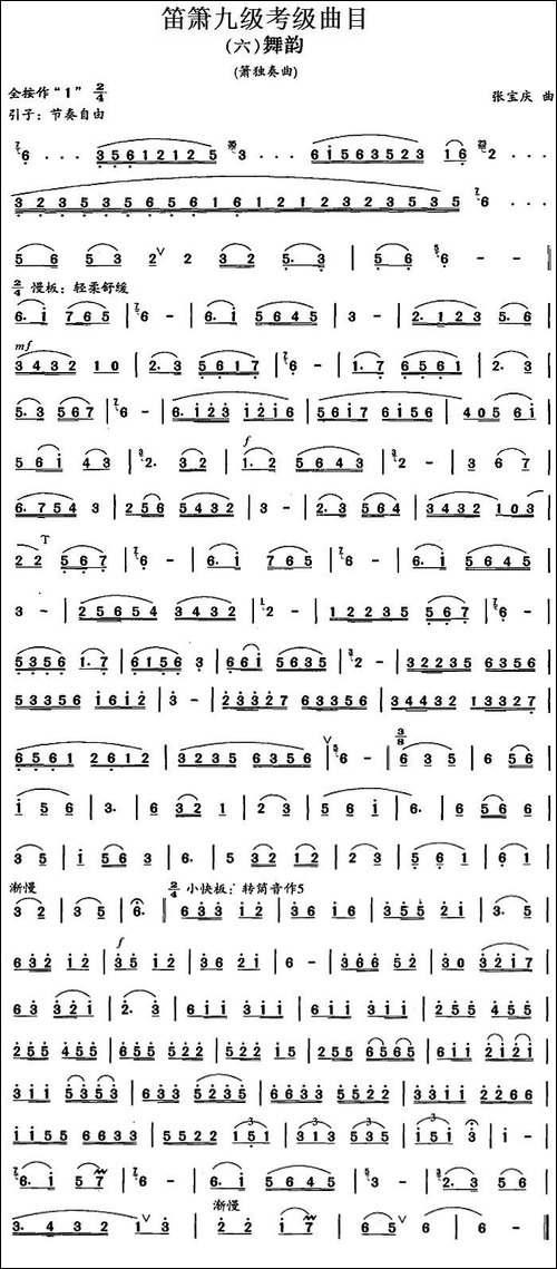 笛箫九级考级曲目:舞韵-笛箫简谱|笛箫谱