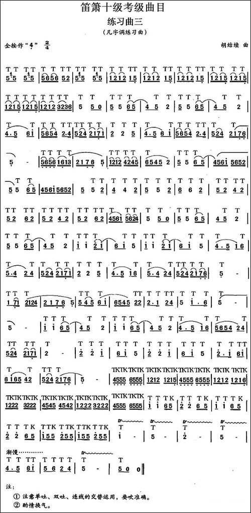 笛箫十级考级曲目:练习曲三-凡字调练习曲-笛箫简谱 笛箫谱