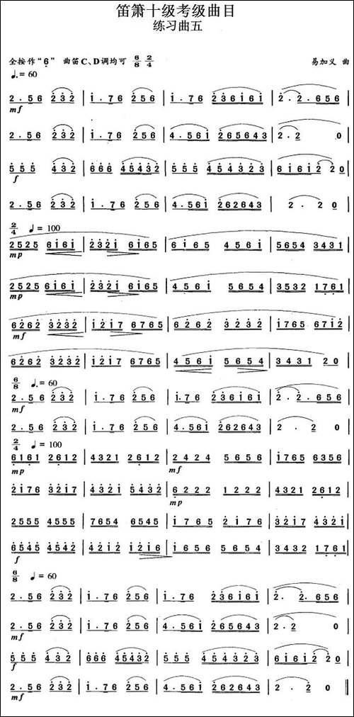 笛箫十级考级曲目:练习曲五-笛箫简谱|笛箫谱