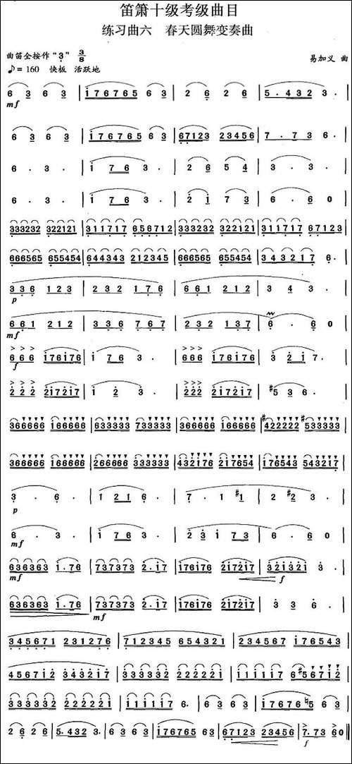 笛箫十级考级曲目:练习曲六-春天圆舞变奏曲-笛箫简谱|笛箫谱
