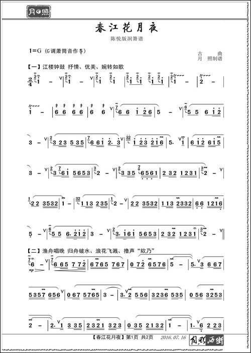 春江花月夜-陈悦洞箫演奏、月照制谱版-笛箫简谱|笛箫谱