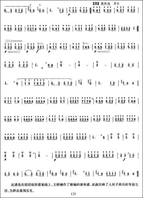 我是一个兵-王铁锤改编版-笛箫间谱|笛箫谱