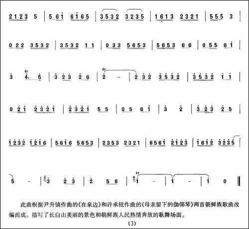 情系长白山-笛箫间谱|笛箫谱