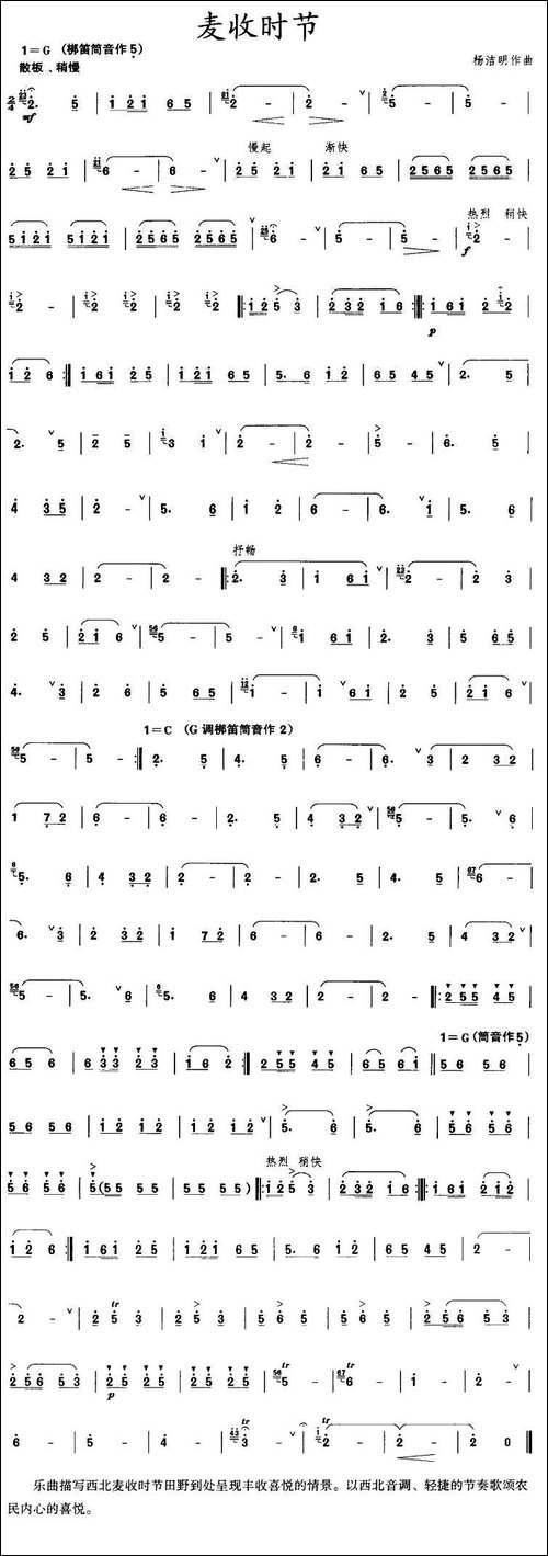 麦收时节-杨洁明作曲版-笛箫间谱 笛箫谱