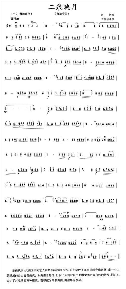二泉映月-箫谱、王铁锤移植版-笛箫间谱|笛箫谱