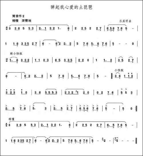 弹起我心爱的土琵琶-笛箫间谱 笛箫谱