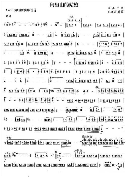 阿里山的姑娘-笛箫间谱|笛箫谱