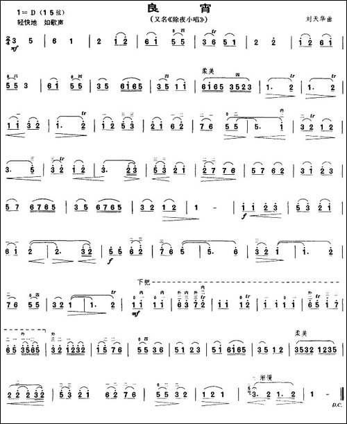 良宵-又名:除夜小唱-笛箫间谱|笛箫谱
