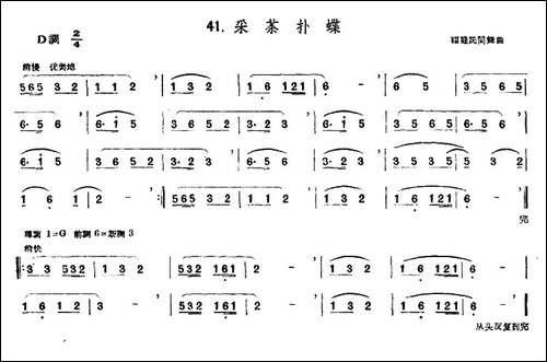 采茶扑蝶-采茶灯-笛箫间谱|笛箫谱