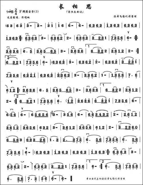 长相思-箫谱-笛箫间谱 笛箫谱