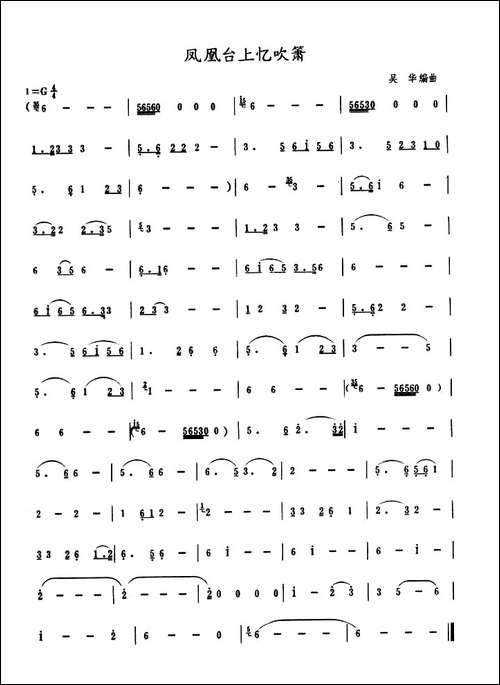 凤凰台上忆吹萧-萧谱-笛箫间谱 笛箫谱