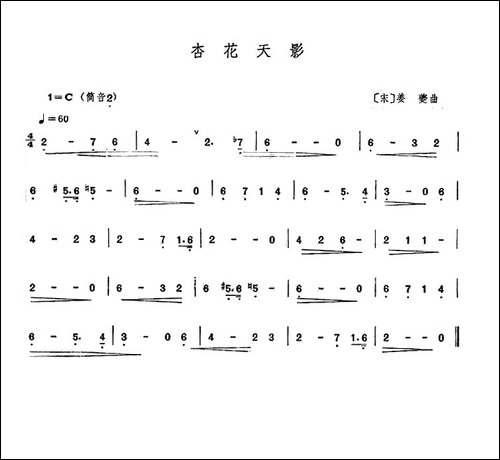 杏花天影-萧谱-笛箫间谱|笛箫谱