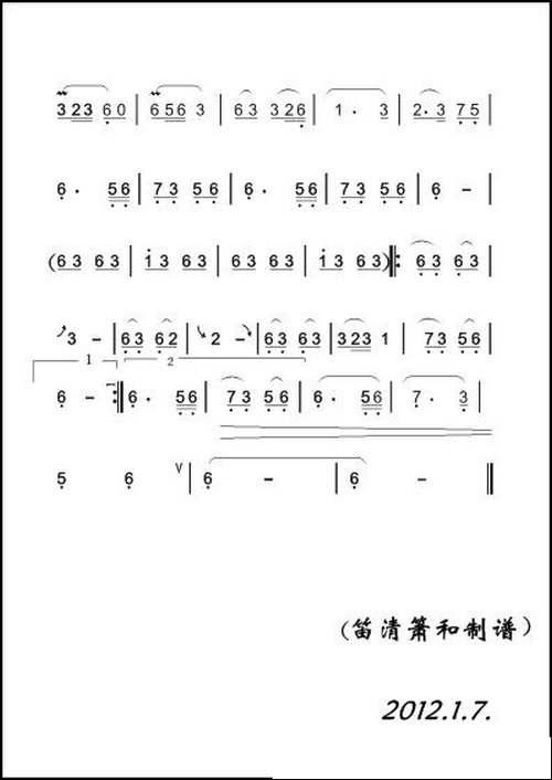 长相思-洞箫独奏-笛箫间谱|笛箫谱