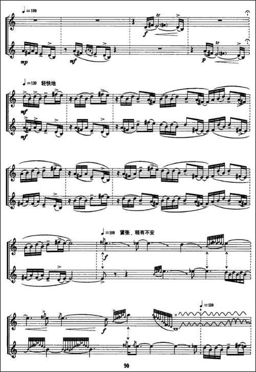 唤-双曲笛-笛箫间谱 笛箫谱