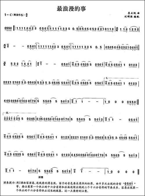 最浪漫的事-笛箫间谱|笛箫谱
