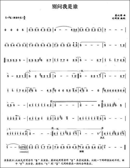 别问我是谁-笛箫间谱 笛箫谱