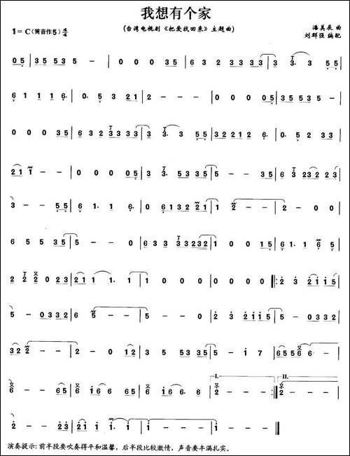我想有个家-笛箫间谱 笛箫谱