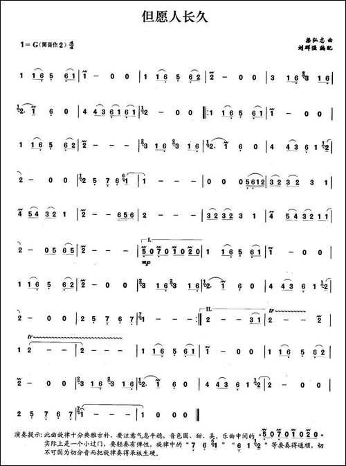 但愿人长久-笛箫间谱|笛箫谱