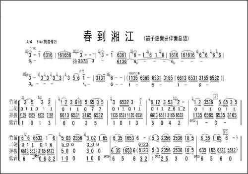 春到湘江-笛子独奏曲-笛箫间谱 笛箫谱