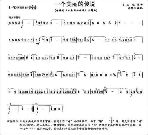 一个美丽的传说-笛箫间谱|笛箫谱