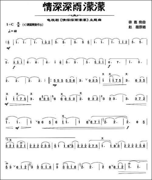 情深深雨濛濛-笛箫间谱 笛箫谱