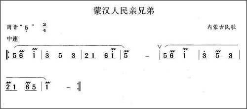 蒙汉人民亲兄弟-笛箫间谱|笛箫谱