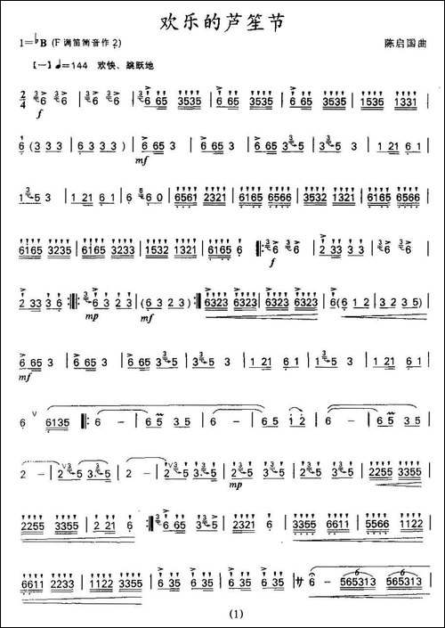 欢乐的芦笙节-笛箫间谱|笛箫谱