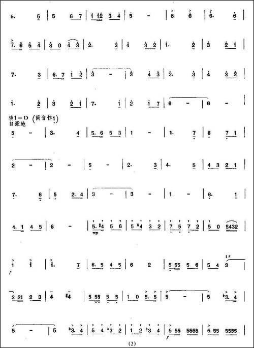 鲜红的队旗-笛箫间谱|笛箫谱