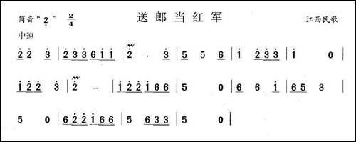 送郎当红军-江西民歌-笛箫间谱 笛箫谱