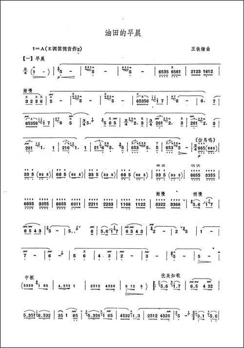 油田的早晨-笛箫间谱|笛箫谱
