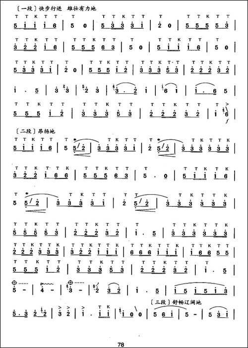 我是一个兵-胡结续改编版-笛箫间谱 笛箫谱