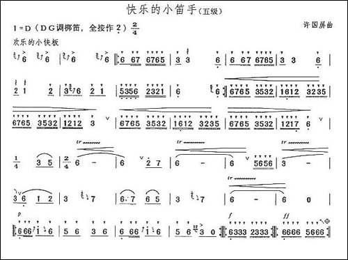 快乐的小笛手-笛箫间谱 笛箫谱