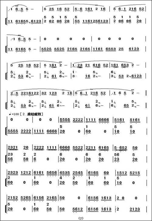洞庭布谷夜-笛箫间谱 笛箫谱