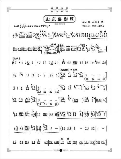 山东吕剧调-笛箫间谱 笛箫谱
