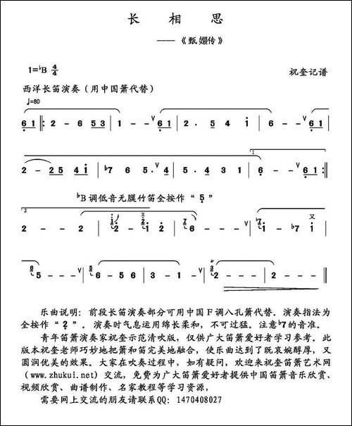 长相思-电视剧《甄嬛传》插曲、高清笛箫曲谱-笛箫间谱 笛箫谱