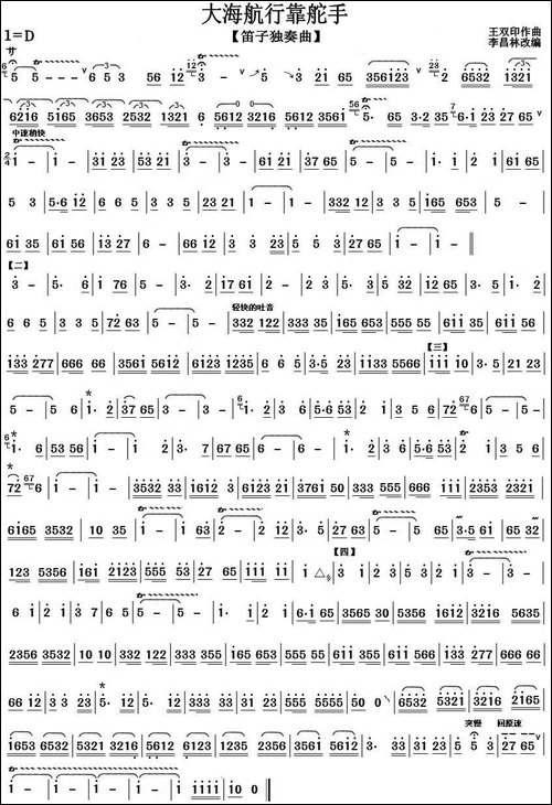 大海航行靠舵手-笛箫间谱 笛箫谱