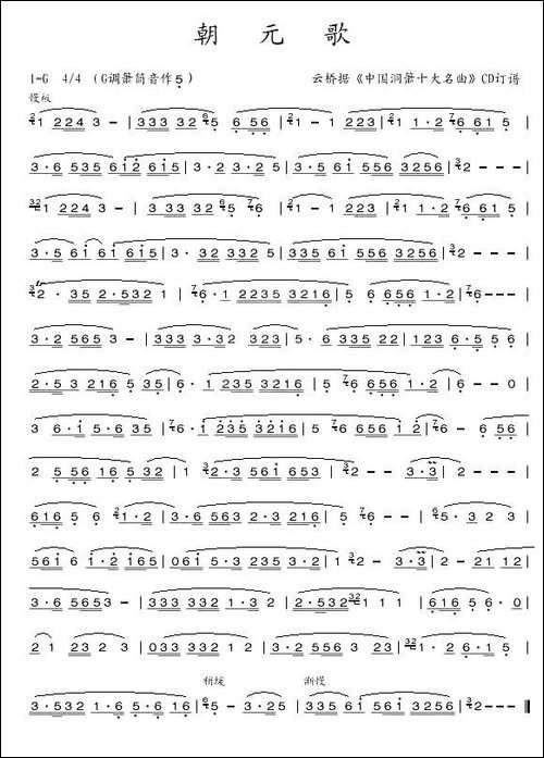 朝元歌-箫谱-笛箫间谱|笛箫谱