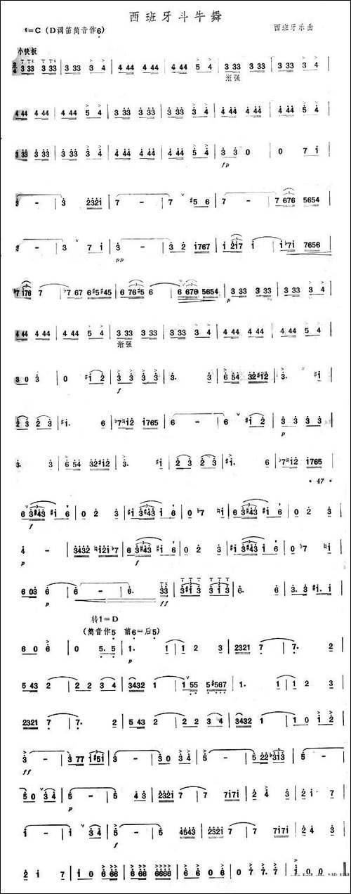 西班牙斗牛舞-笛箫间谱|笛箫谱
