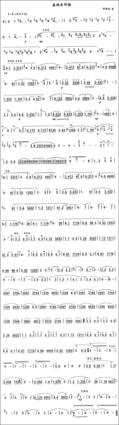 春晓岳阳楼-笛箫间谱|笛箫谱