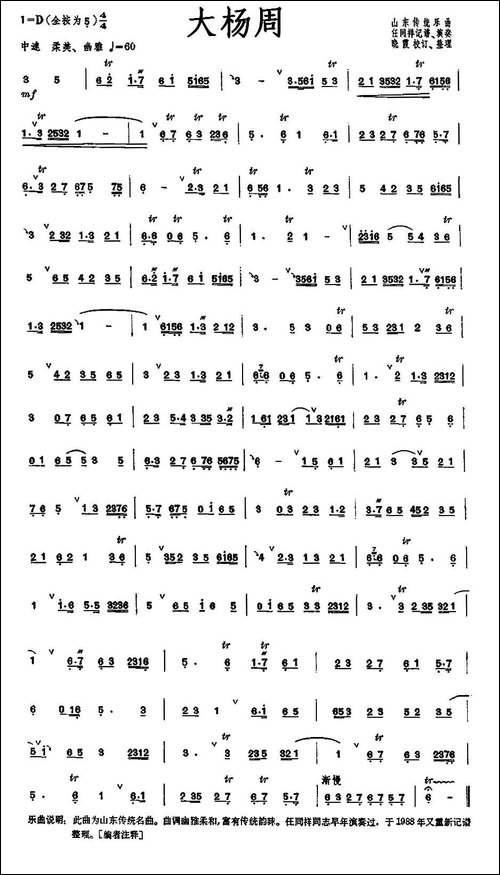 大杨周-笛箫间谱|笛箫谱