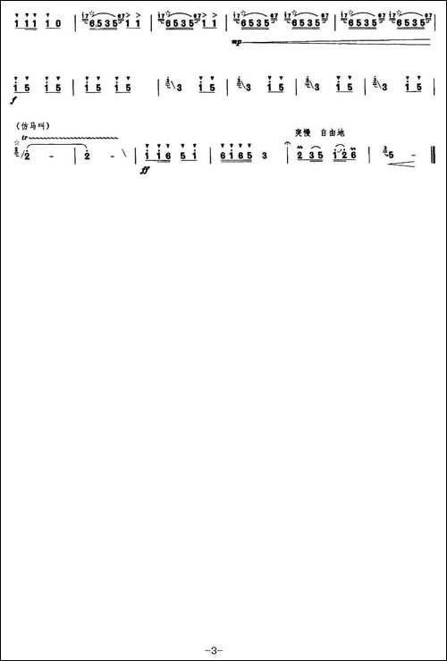 扬鞭-笛箫间谱|笛箫谱