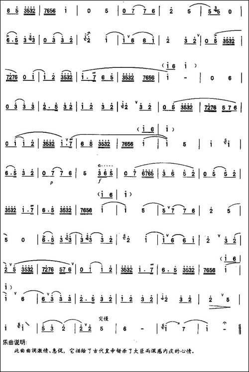 混江龙-笛箫间谱|笛箫谱