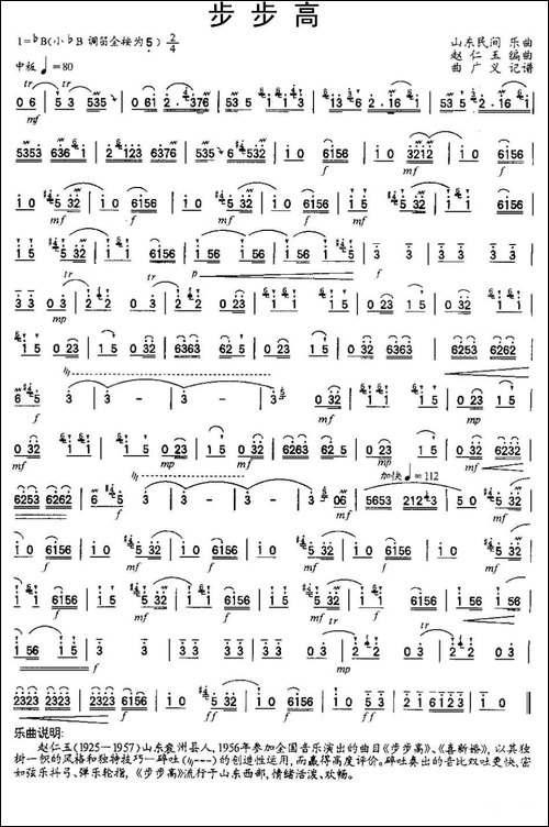 步步高-山东民乐、赵仁玉编曲版-笛箫间谱|笛箫谱
