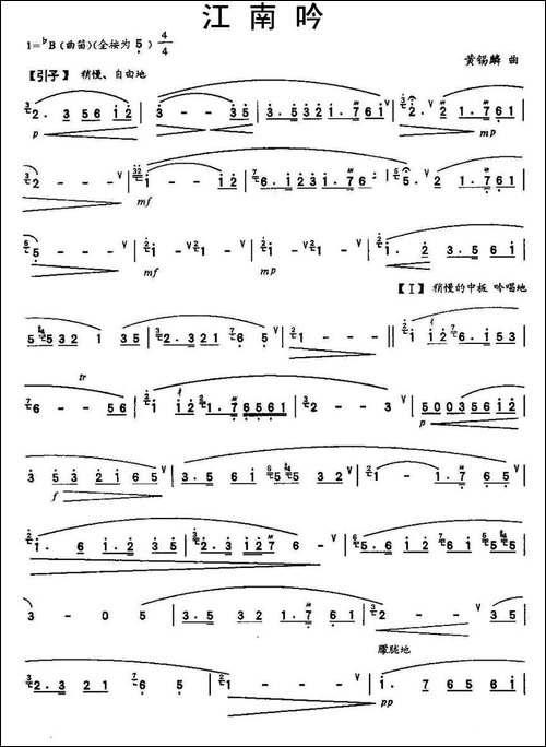 江南吟-笛箫间谱|笛箫谱