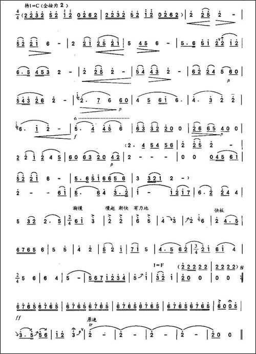 挂红灯-周成龙作曲版-笛箫间谱|笛箫谱